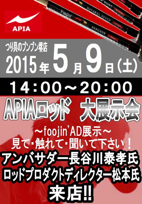 堺 アピア展示会-thumb-580x832-17179.jpg