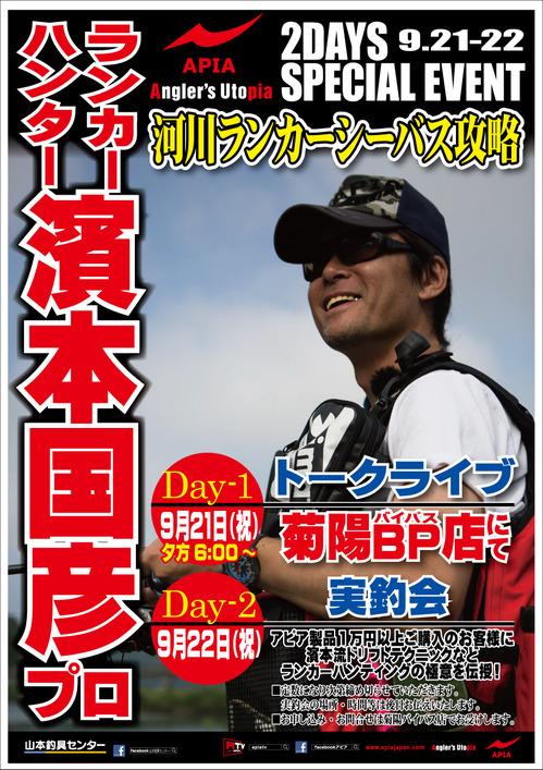 濱本国彦150921.jpg