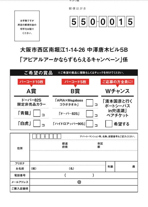 応募要項3.png