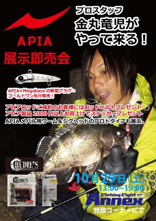 金丸竜児POP.jpg