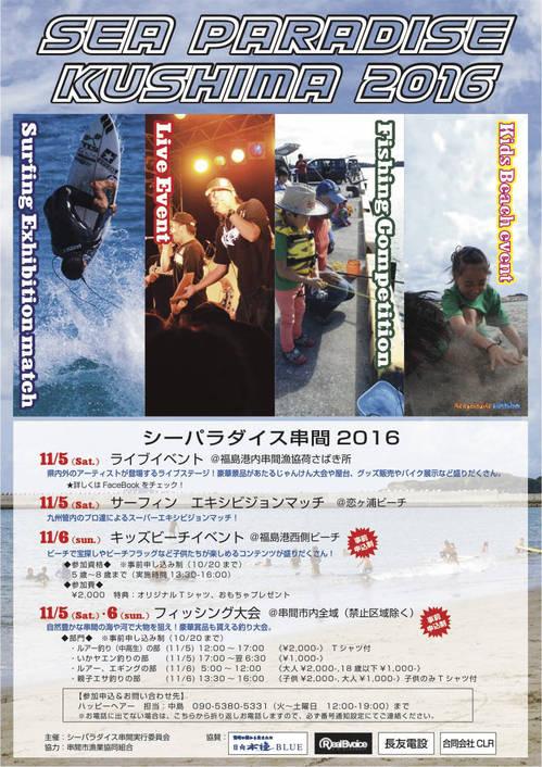 seapara_2016-thumb-autox706-412.jpg