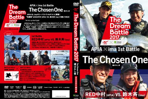 APIA_TheDreamBattle_DVD_pkg170509_ol.jpg