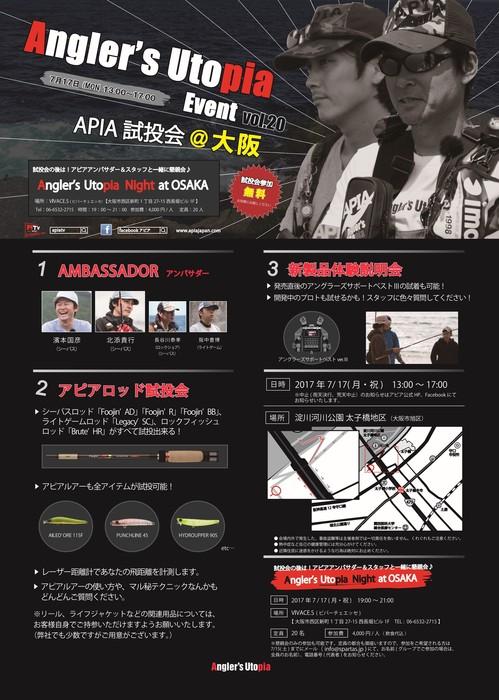 2017APIA試投会@大阪.jpg