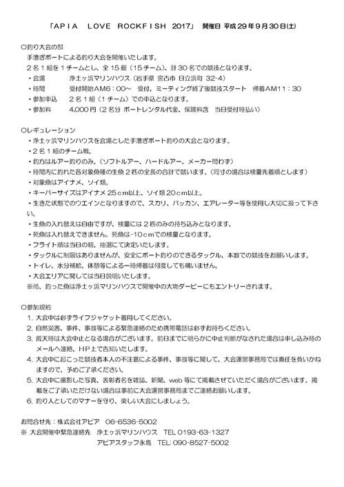 大会レギュレーション-001 (1).jpg