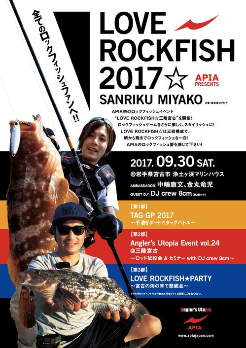 love_rockfish2017_フライヤー表.jpg