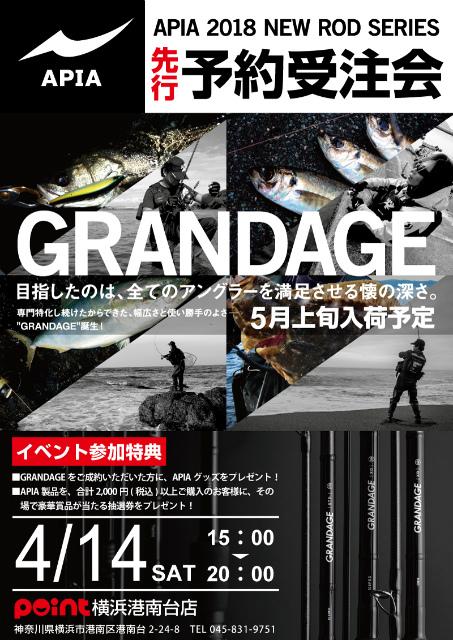 APIAロッド受注会 横浜港南台店.jpg