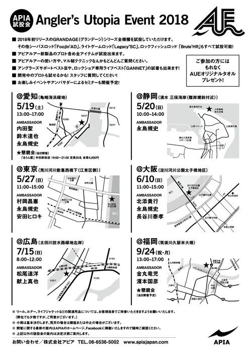 試投会裏-thumb-autox707-940.jpg
