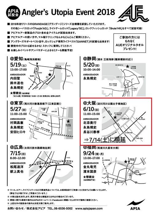 試投会裏 大阪編集.jpg
