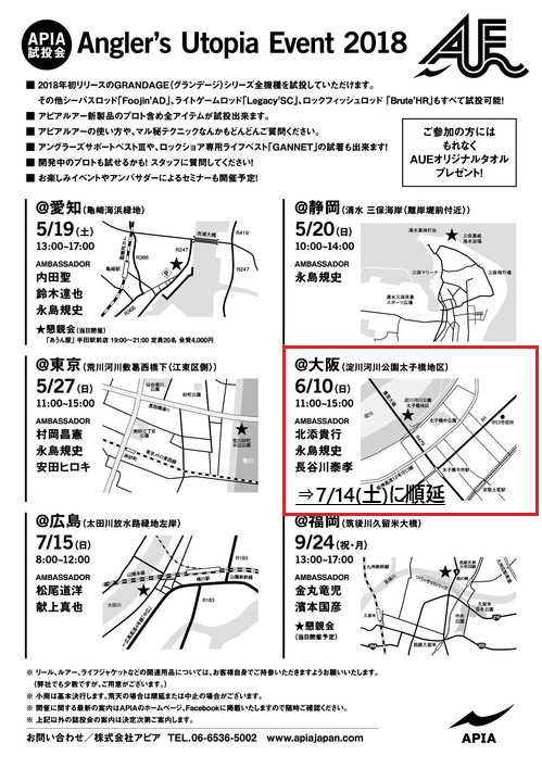 試投会裏 大阪編集.jpgのサムネイル画像
