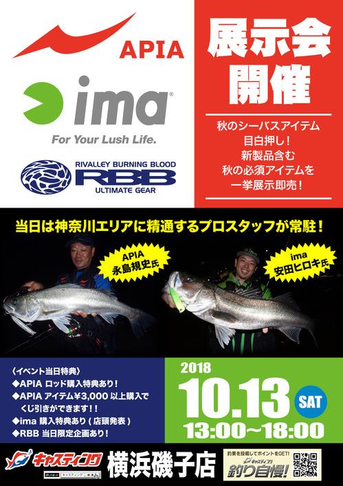 181013_磯子_APIA ima RBB展示即売会.JPG
