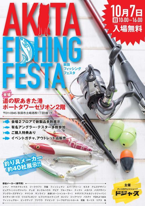 AKITA FISHING FES.jpg