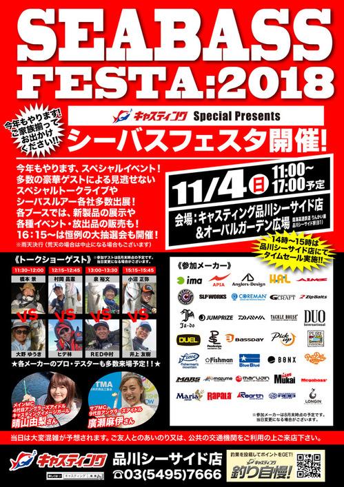シーバスフェスタ2018.JPG