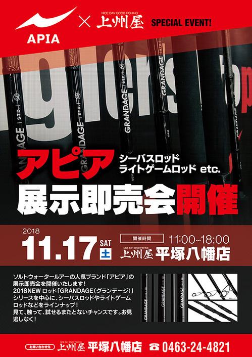 上州屋平塚八幡店イベント【11月17日】.jpg