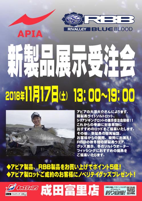 キャスティング成田富里店11.17.jpg