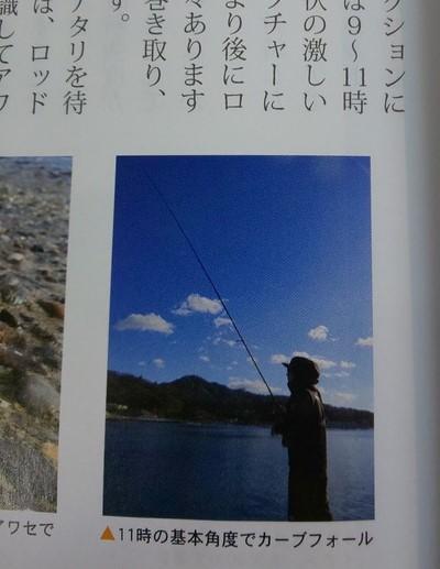 釣り東北3月③.jpg