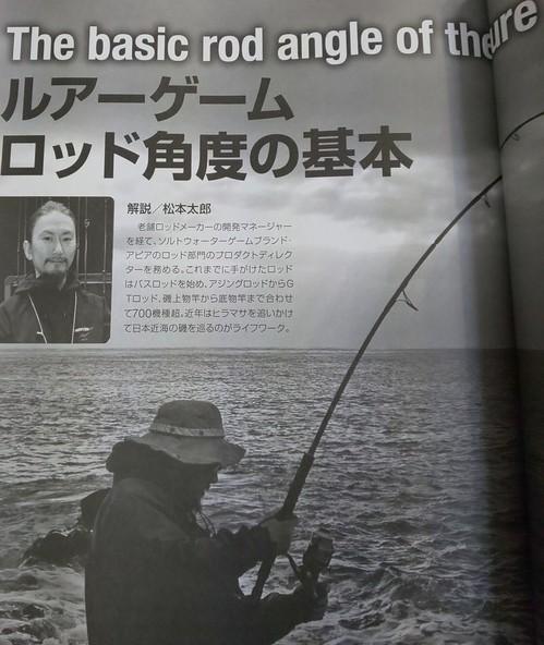 釣り東北3月⑤.jpg