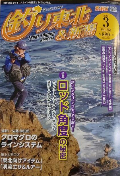 釣り東北3月①.jpg