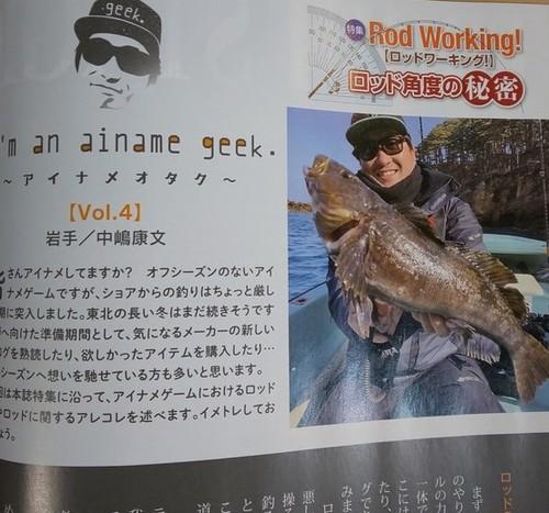 釣り東北3月②.jpg
