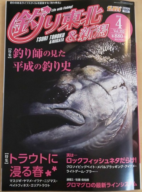 釣り東北4月表紙.jpg