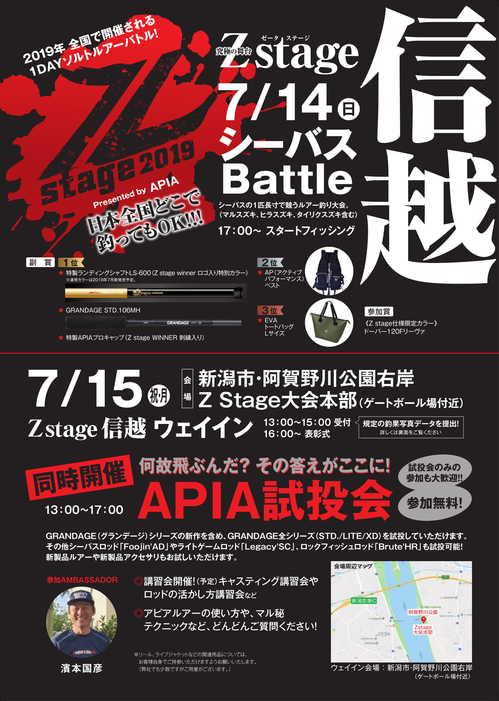 Zstage_A4_信越(チラシ)-1.jpg