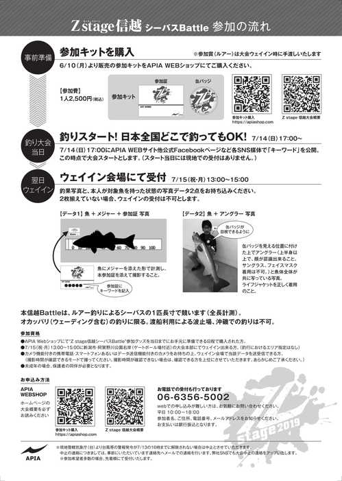 Zstage_A4_信越(チラシ)-2.jpg