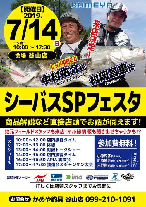 かめや釣具谷山2019.714.jpg