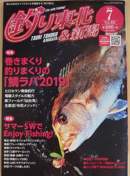 釣り東北&新潟7月号.jpg