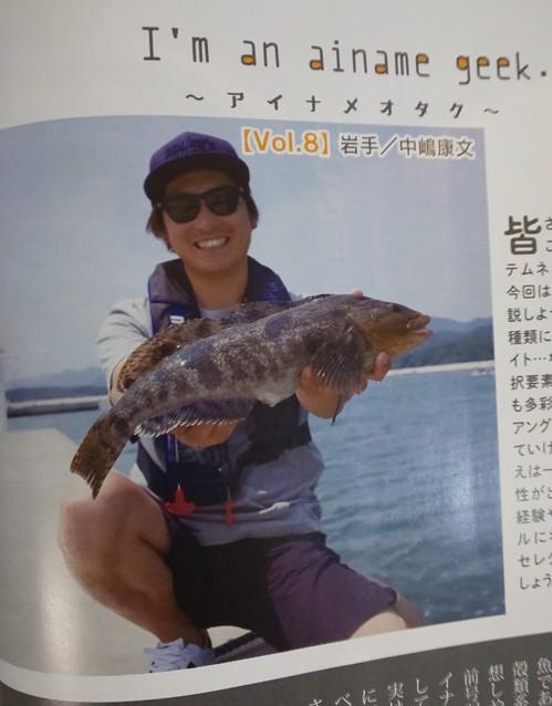 釣り東北&新潟7月号1.jpg