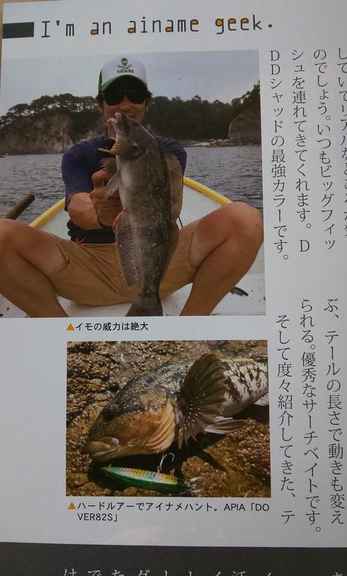 釣り東北&新潟7月号2.jpg
