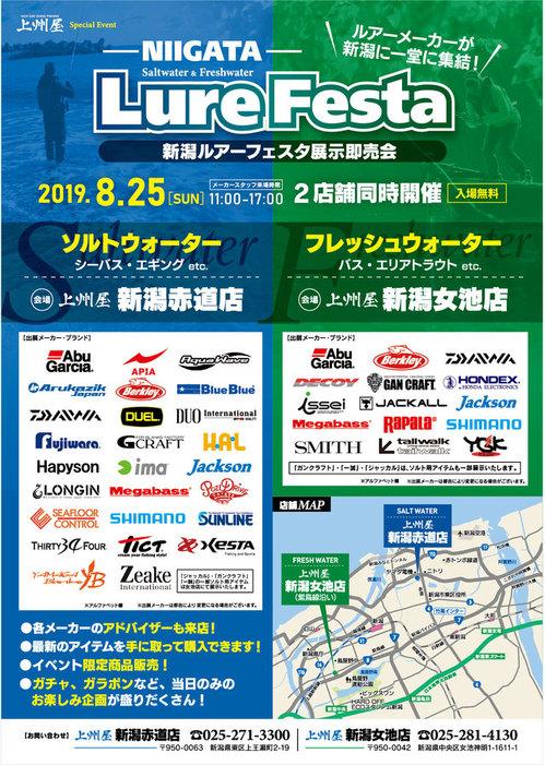 新潟ルアーフェスタ展示即売会2019.8.25.jpg