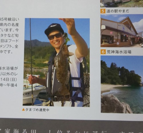 釣り東北8月号3.jpg
