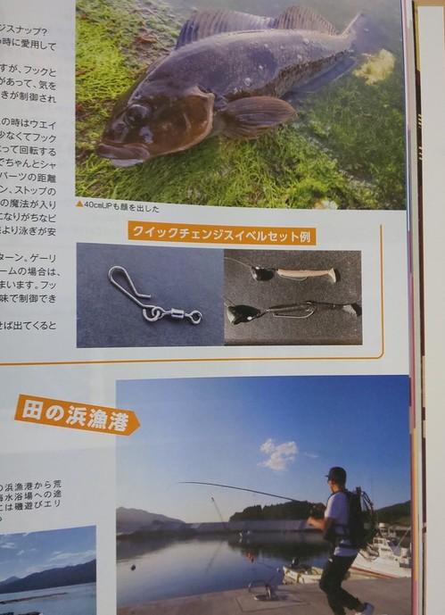 釣り東北8月号4.jpg