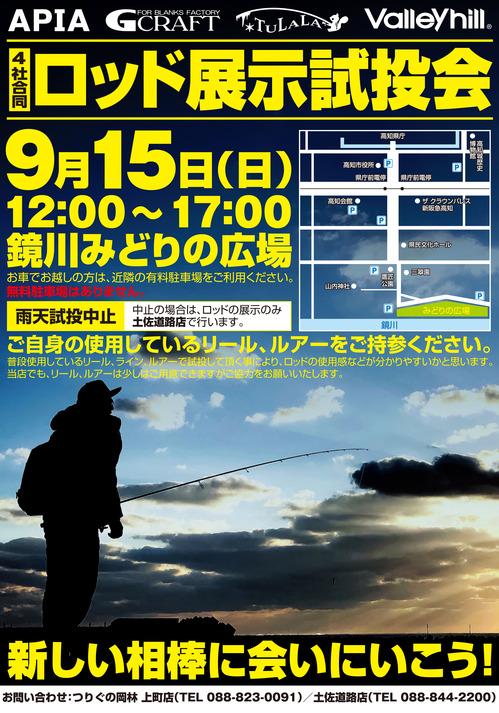 2019.9.15岡林試投会.jpg