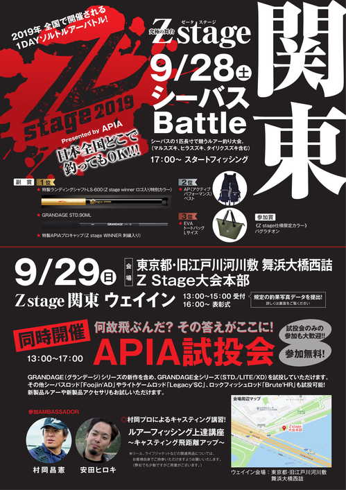 Zstage_A4_関東print-1.jpg