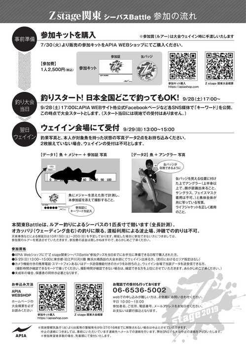 Zstage_A4_関東print-2.jpg