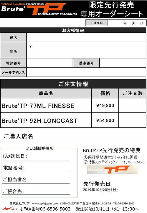 Brute'TPオーダーシート(HP掲載用).jpg