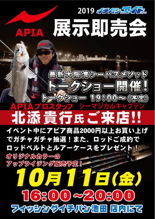 フィッシングイチバン池田2019.10.11.jpg