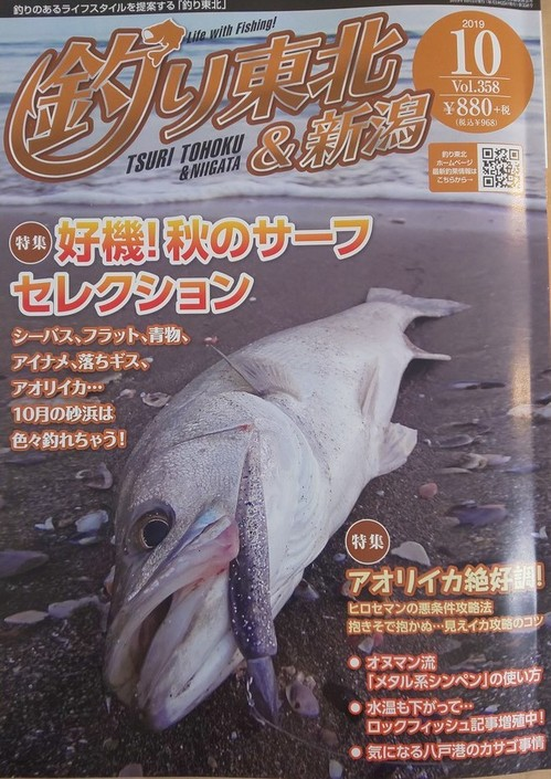 釣り東北&新潟10月号表紙.jpg