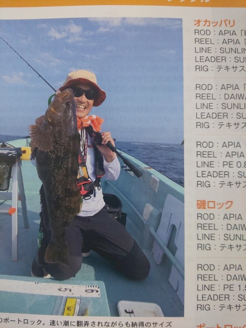 釣り東北&新潟10月号2.jpg