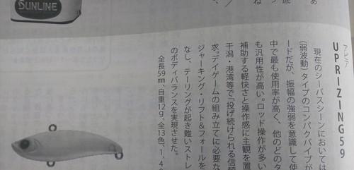 釣り東北&新潟10月号3.jpg