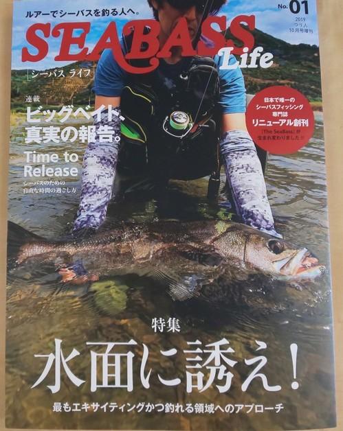 seabasslife表紙.jpg