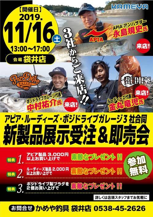 11月16日かめや釣具袋井店.jpg