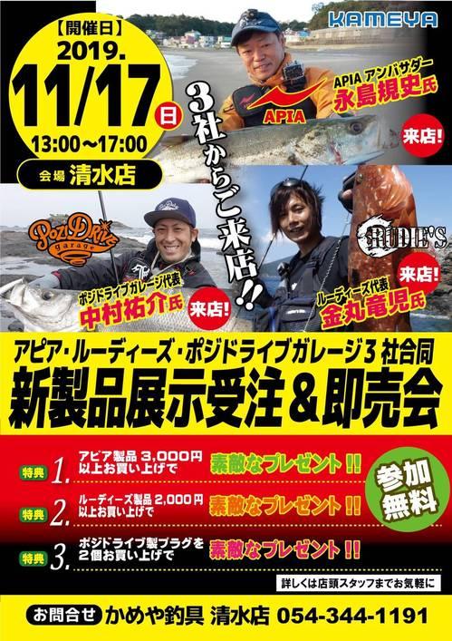 11月17日かめや釣具清水店.jpg