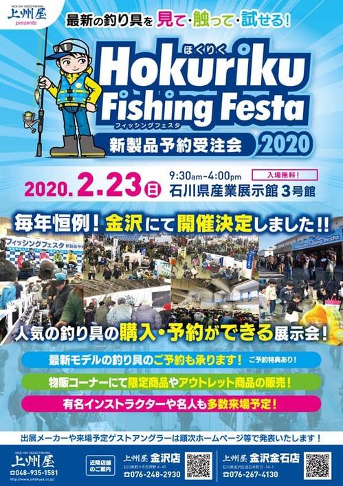ほくりくフィッシングフェスタ2020.jpg