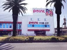 ポイント 大分高城店