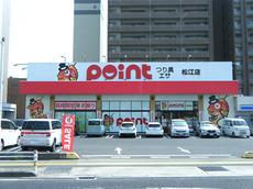ポイント 松江店
