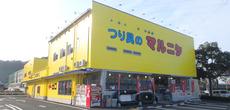 マルニシ 和歌山インター店