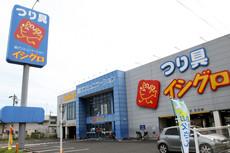 イシグロ 鳴海店