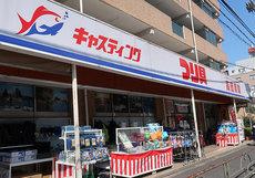 キャスティング 錦糸町店